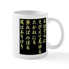 Ambition (Japanese text) YoB Mug