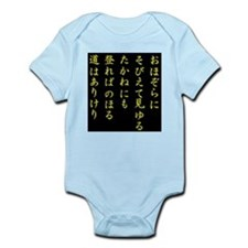 Ambition (Japanese text) YoB Body Suit