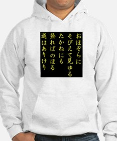 Ambition (Japanese text) YoB Hoodie
