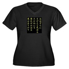 Ambition (Japanese text) YoB Plus Size T-Shirt