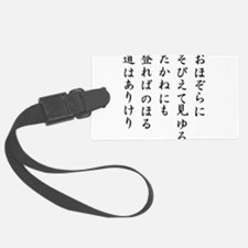Ambition (Japanese text) Luggage Tag