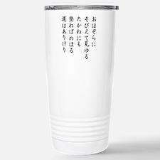 Ambition (Japanese text) Travel Mug
