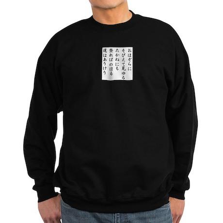 Ambition (Japanese text) Sweatshirt