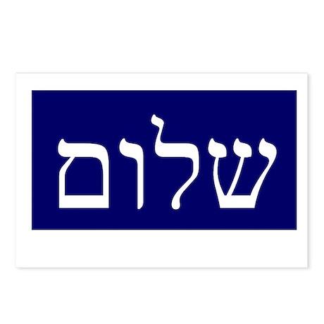 Shalom shalom Postcards (Package of 8)