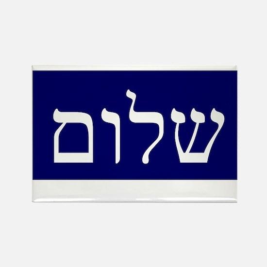 Shalom shalom Rectangle Magnet
