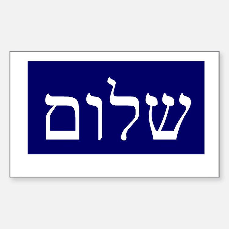 Shalom shalom Rectangle Decal