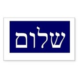 Hebrew for peace Single