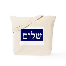 Shalom shalom Tote Bag