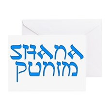 Shana Punim Greeting Cards (Pk of 20)