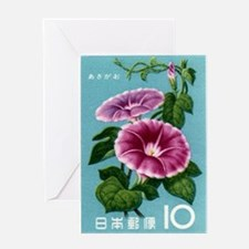 Vintage 1961 Japan Morning Glory Postage Stamp Gre