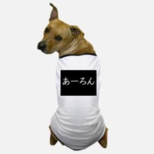 Your name in Japanese Hiragana System (Aaron) Dog