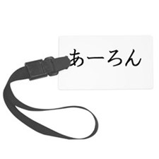 Your name in Japanese Hiragana System (Aaron) Lugg