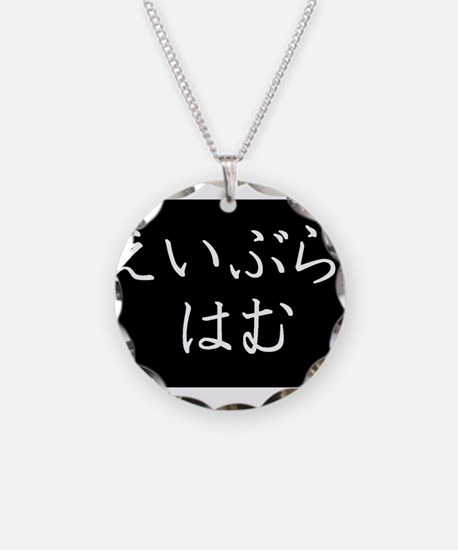 Your name in Japanese Hiragana System (Abraham) Ne