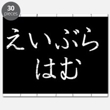 Your name in Japanese Hiragana System (Abraham) Pu