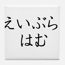 Your name in Japanese Hiragana System (Abraham) Ti