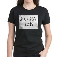 Your name in Japanese Hiragana System (Abraham) T-