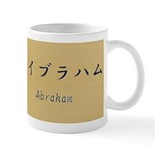 Abraham, Your name in Japanese Katakana system Mug