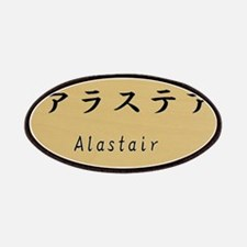 Alastair, Your name in Japanese Katakana system Pa