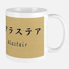 Alastair, Your name in Japanese Katakana system Mu