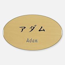 Adam, Your name in Japanese Katakana system Sticke