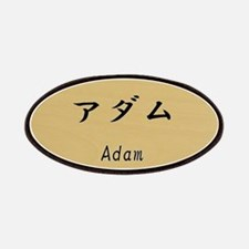 Adam, Your name in Japanese Katakana system Patche
