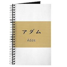 Adam, Your name in Japanese Katakana system Journa