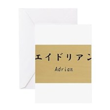 Adrian, Your name in Japanese Katakana system Gree