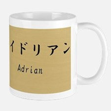 Adrian, Your name in Japanese Katakana system Mug
