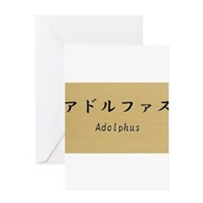 Adolphus, Your name in Japanese Katakana system Gr