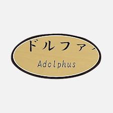 Adolphus, Your name in Japanese Katakana system Pa