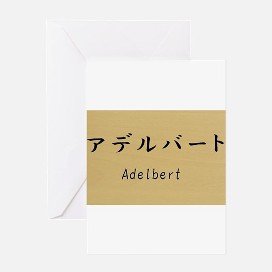 Adelbert, Your name in Japanese Katakana system Gr