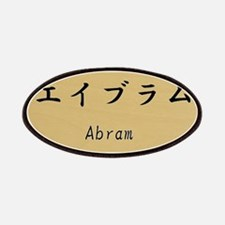 Abram, Your name in Japanese Katakana system Patch