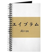 Abram, Your name in Japanese Katakana system Journ