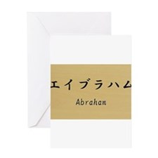 Abraham, Your name in Japanese Katakana system Gre