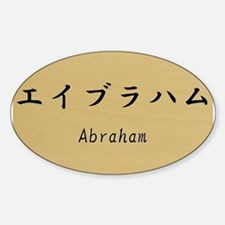 Abraham, Your name in Japanese Katakana system Sti