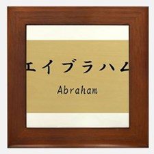 Abraham, Your name in Japanese Katakana system Fra