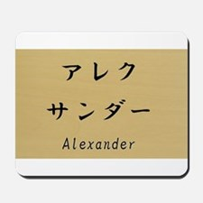 Alexander, Your name in Japanese Katakana System M