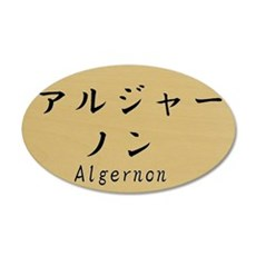 Algernon, Your name in Japanese Katakana system Wa