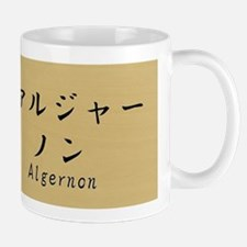 Algernon, Your name in Japanese Katakana system Mu