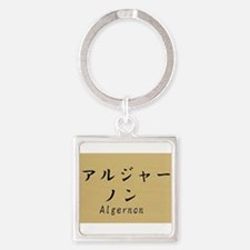 Algernon, Your name in Japanese Katakana system Ke