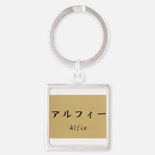 Alfie, Your name in Japanese Katakana System Keych