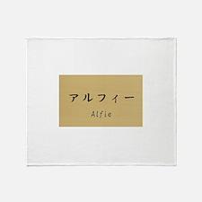 Alfie, Your name in Japanese Katakana System Throw