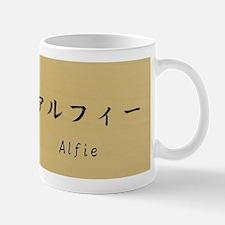 Alfie, Your name in Japanese Katakana System Mug