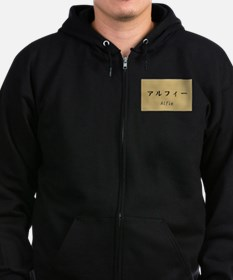 Alfie, Your name in Japanese Katakana System Zip Hoodie