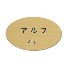 Alf, Your name in Japanese Katakana System Wall De