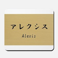 Alexis, Your name in Japanese Katakana system Mous