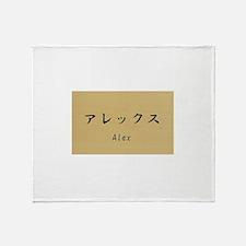 Alex, Your name in Japanese Katakana System Throw