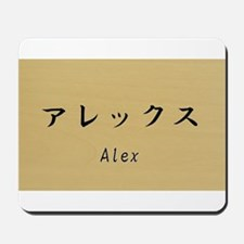 Alex, Your name in Japanese Katakana System Mousep