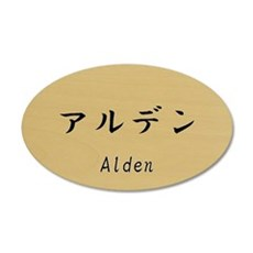 Alden, Your name in Japanese Katakana System Wall