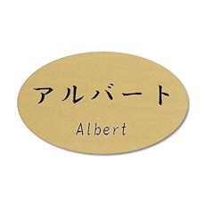 Albert, Your name in Japanese Katakana system Wall